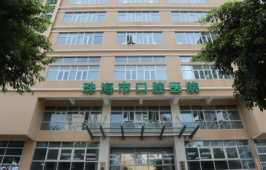 珠海市口腔医院